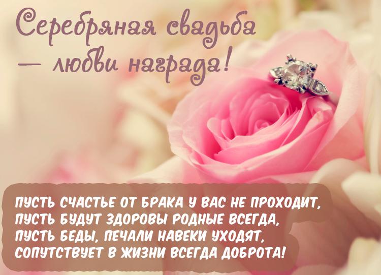 Серебренная свадьба в открытках