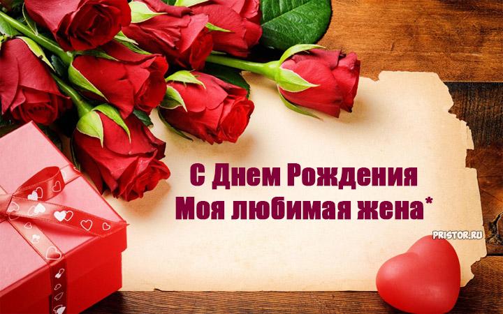 больше день рождения для любимой жены в москве нитками