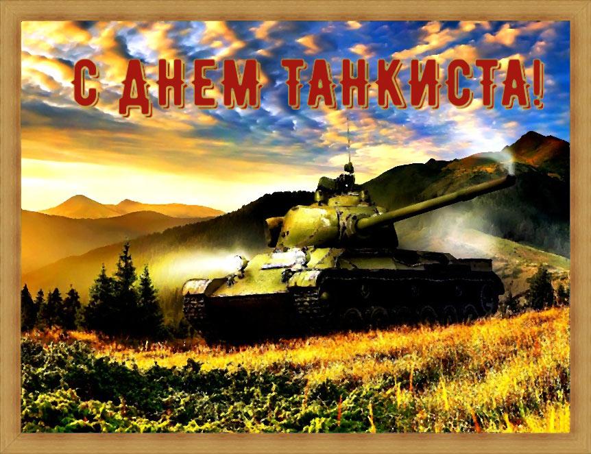 используются поздравление на день танкиста папе ограничивайтесь