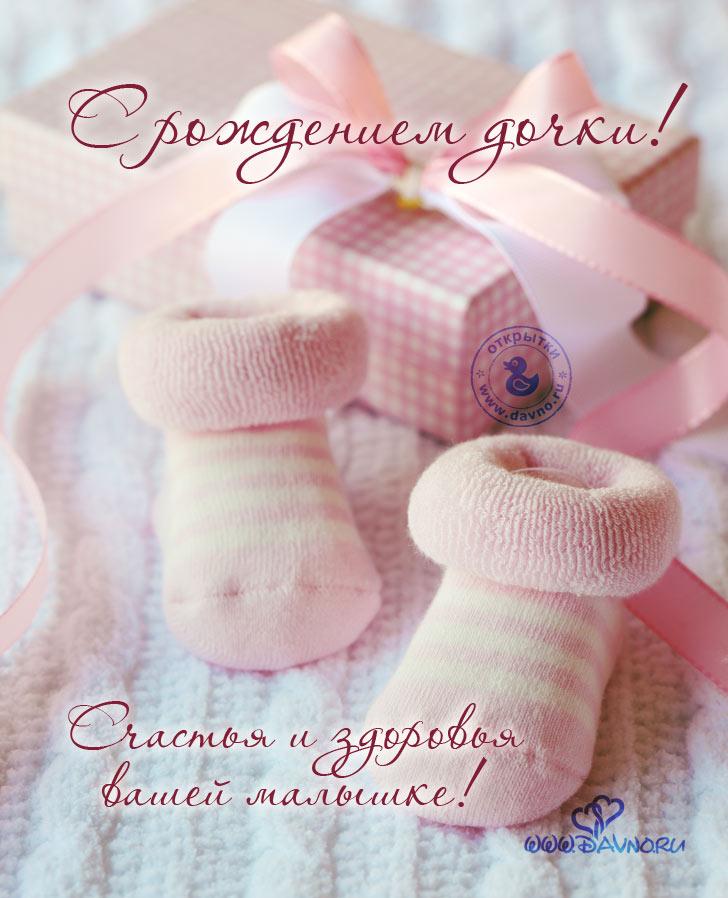 Поздравления для мамы с рождением дочки проза
