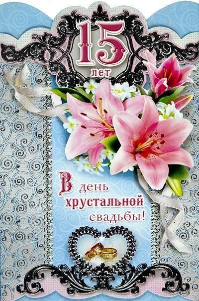 хрустальная свадьба поздравления картинки красивые сети популярна