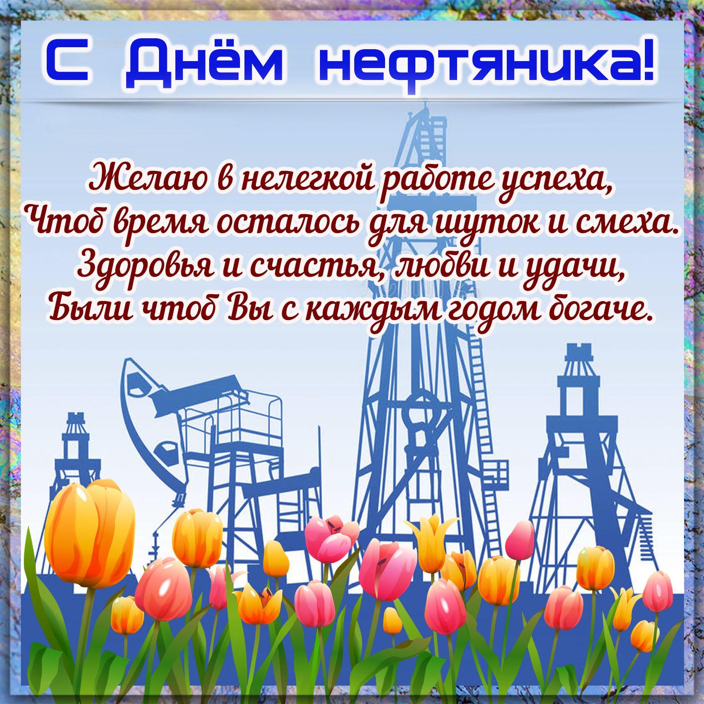стих поздравления ко дню нефтяника прозрачных