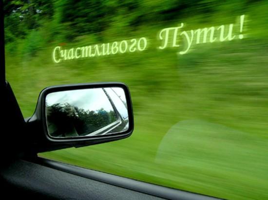 Развиващие задания. Счастливого пути Открытки со словами Счастливого пути. Открытки счастливого пути на поезде. Открытки Счастливого пути скачать бесплатно. Открытки счастливого пути на самолете. Открытки. картинки с надписью Счастливого пути. Картинки с пожеланием Счастливого пути.
