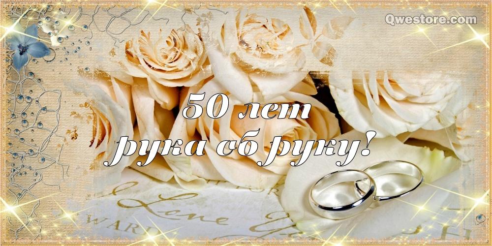 Открытки Открытка на золотую свадьбу. Открытки на золотую свадьбу.    Поздравительные открытки на золотую свадьбу. Пригласительные открытки на золотую свадьбу. Картинка на золотую свадьбу. Подарок на золотую свадьбу картинки. Открытка с золотой свадьбой.