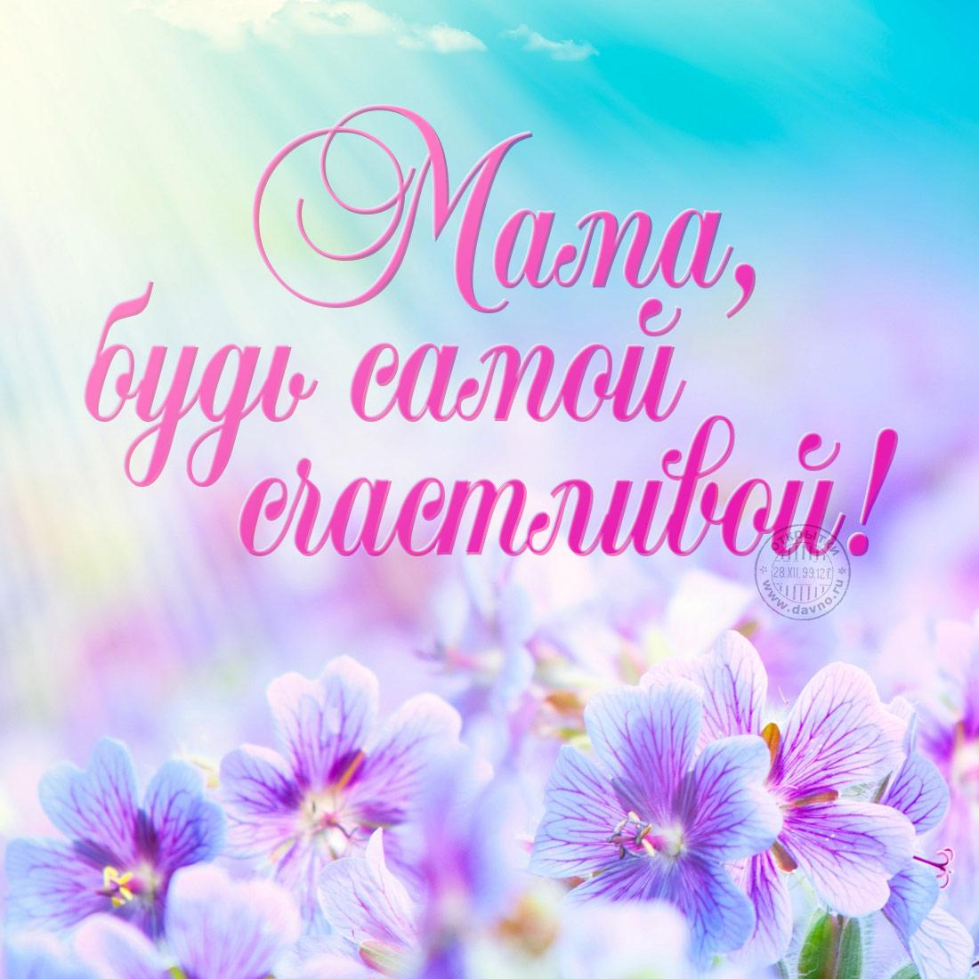 Ты самая красивая мама картинки красивые