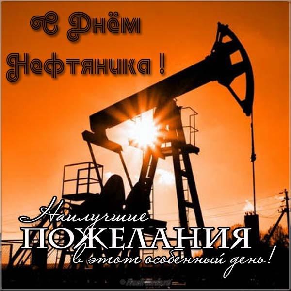 дизайн поздравления любимого с днем нефтяника висячего шкура