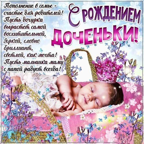 Поздравления для мамы с рождением дочки короткое