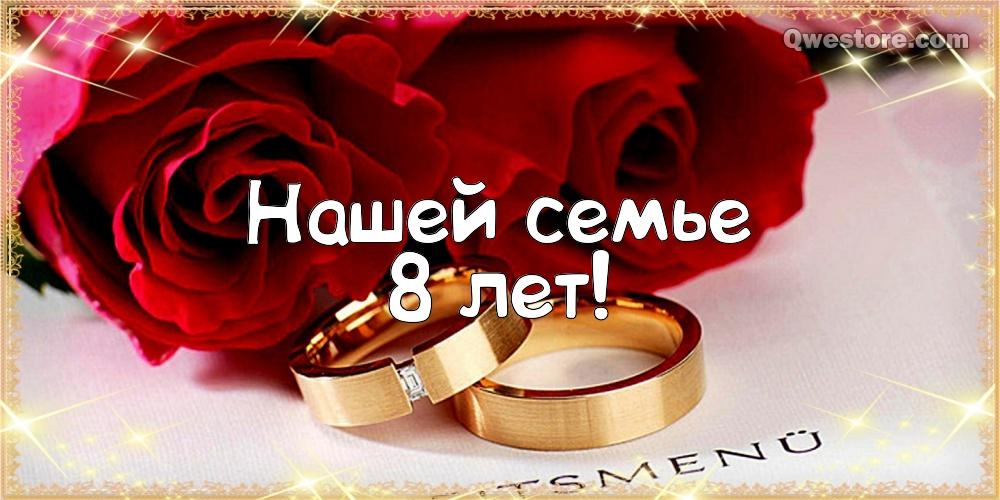 otkritki-s-pozdravleniyami-s-8-svadboj foto 12