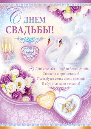 Поздравление с днем свадьбы красивые крестнице
