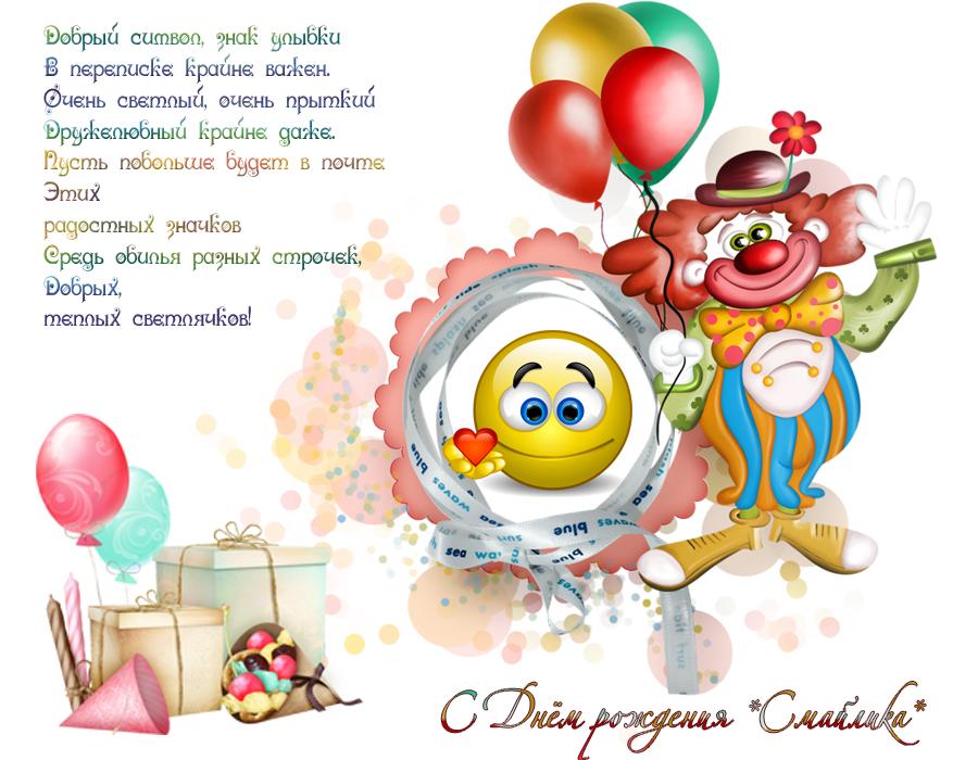 Креативные поздравления с днем рождения со смайликами