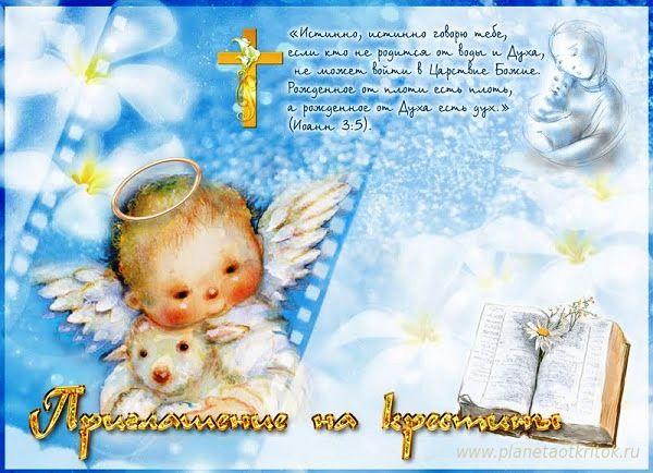 Развиващие задания. Крестины малыша Картинки на тему крещение ребёнка. Картинки на крестины. Скачать картинку с крестинами ребёнка. Картинки на крещение ребёнка. Поздравления с крещением ребёнка прозе. Поздравление с крестинами ребенка открытки. Поздравления с крестинами дочки. Крещение ребёнка открытки.