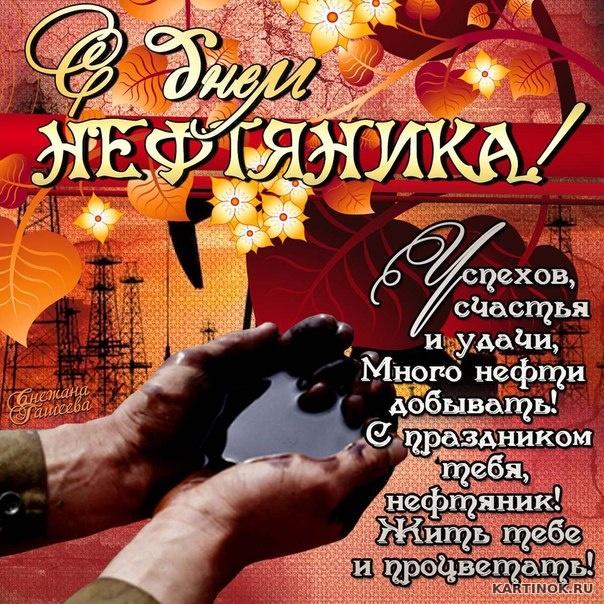 pozdravleniya-s-dnem-neftyanika-prikolnie-otkritki foto 6