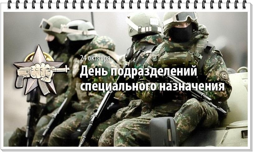 С днем войск специального назначения