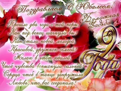 Поздравления жене лет свадьбы 9 9 Годовщина