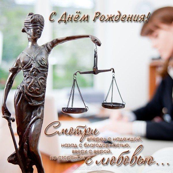 Поздравление для юриста в день рожденья