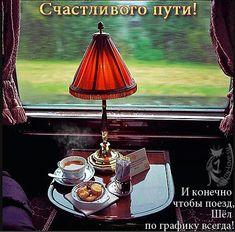 Развиващие задания. Счастливого пути Картинки в дорогу Счастливого пути. Картинки счастливого пути на поезде. Картинки любимому Счастливого пути. картинка с пожеланием Счастливого пути. Картинка с надписью Счастливого пути. Картинка Счастливого пути любимый. Картинка Счастливого пути Хорошего отдыха.
