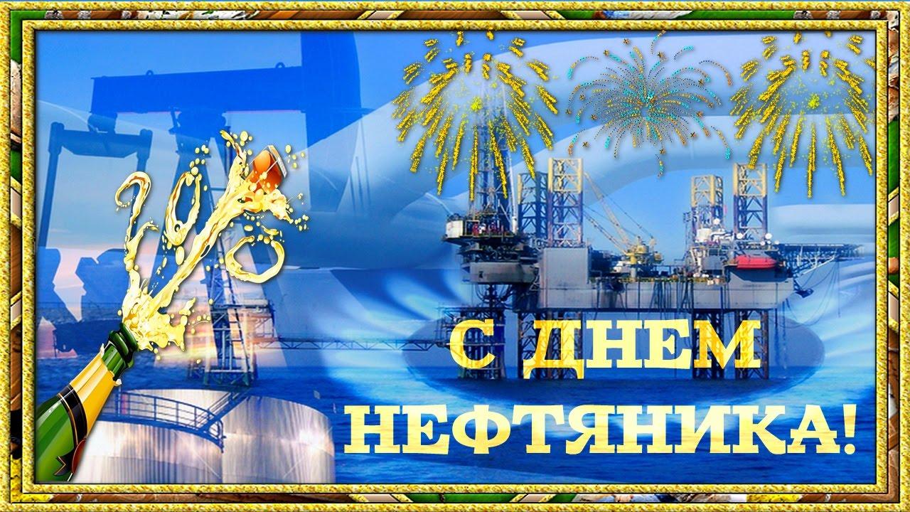 день нефтяника веселые поздравления