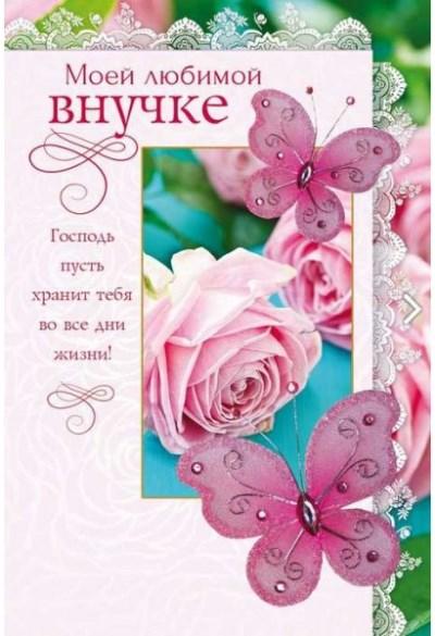 pozdravleniya-s-dnem-rozhdeniya-vnuchke-krasivie-otkritki foto 17
