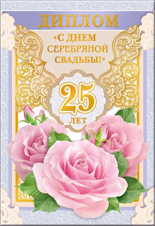 Поздравления с серебряной свадьбой прикольные к подаркам