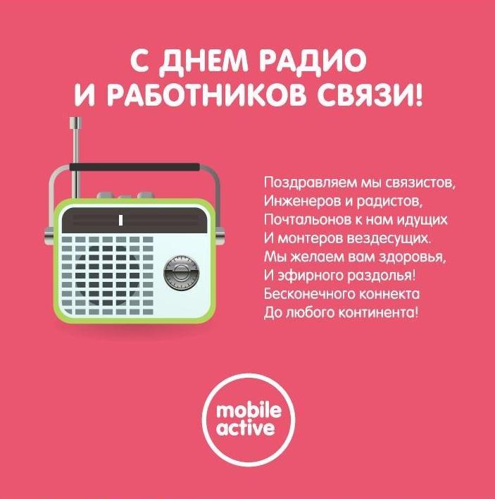Открытки день связи радио