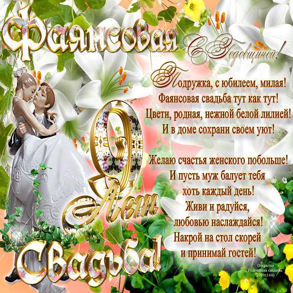Годовщина свадьбы фаянсовая поздравление