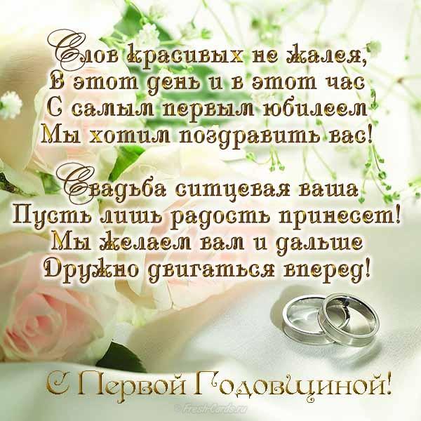 поздравление про погоду в доме на свадьбу веков старинная русская
