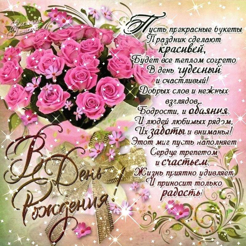 Открытки Открытки С днём рождения со стихами для женщины. Открытки с розами к дню рождения. Светлые открытки со стихами к дню рождения.  Открытки с красными розами и стихами. Открытки с букетом розовых роз. Открытка со стихами и розой. Красивая открытка клеткой и букетом красных и желтых роз.