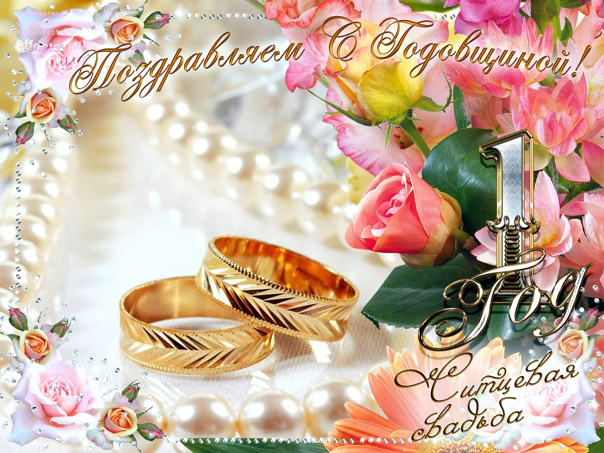 Прикольное поздравление с ситцевой свадьбой друзьям