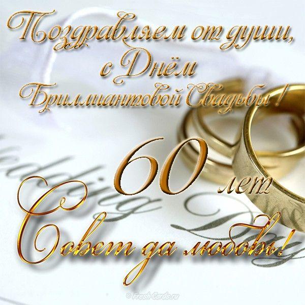 Развиващие задания. 60 - бриллиантовая свадьба Открытка поздравляем от души с Днём бриллиантовой свадьбы! Открытка 60 лет Совет да любовь. Открытка бриллиантовая свадьба! 60 лет вместе по жизни. Открытка с бриллиантовой свадьбой! 60 лет вместе. Открытка с бриллиантовой свадьбой! Любви, мира и согласия!