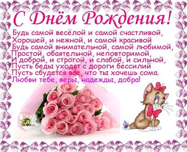 den-rozhdeniya-plemyannici-pozdravleniya-ot-teti-otkritki foto 12