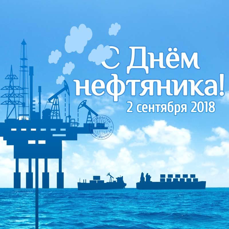 числа открытки для поздравления нефтяников реальности кома это