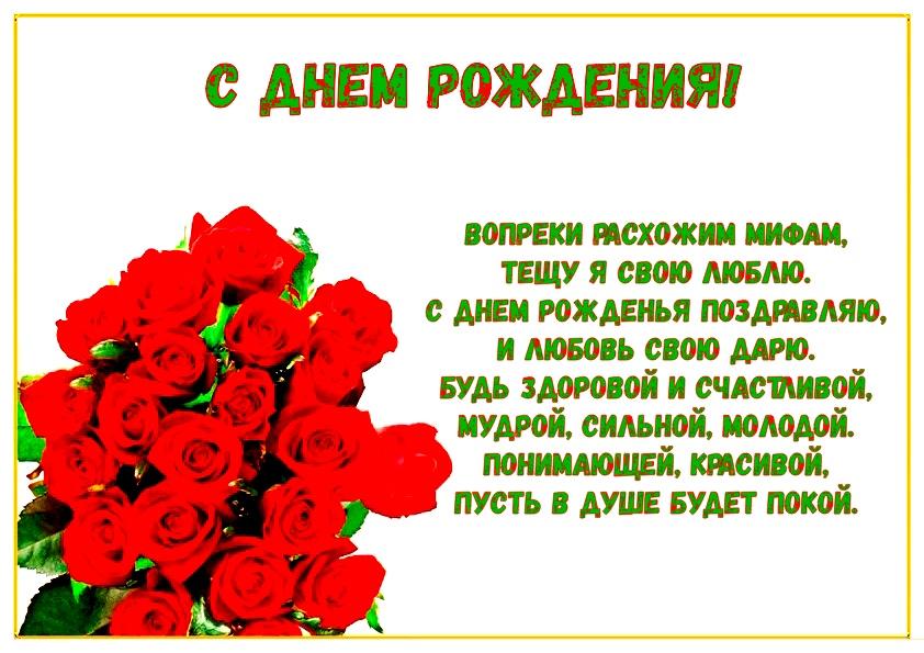 Поздравления для тещи с днем рождения в стихах
