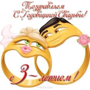 Открытки Открытка кожаная свадьба. Открытки кожаная свадьба скачать бесплатно. С годовщиной свадьбы 3 года прикольные. 3 года свадьбы статус. 3 года свадьбы поздравления. С годовщиной свадьбы 3 года мужу. 3 года свадьбы поздравления в картинках.