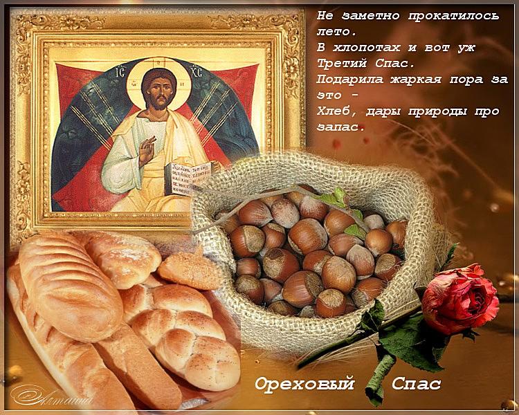 желаете достичь картинки с ореховым и хлебным спасом блок