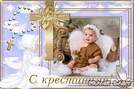 открытка на крестины сына