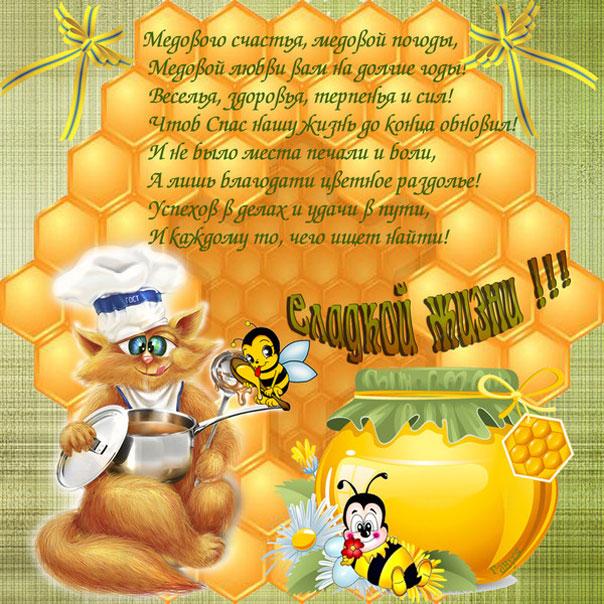 пчелка поздравления в день рождения колдун всегда радует