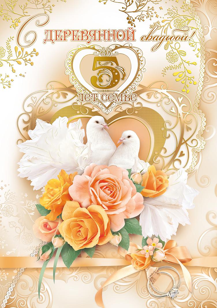 поздравление с годовщиной свадьбы 5 лет брату и снохе это был уникальный