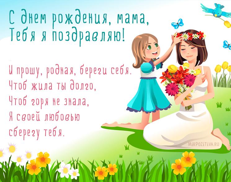 Развиващие задания. С днем рождения для мамы Открытки С днём рождения мама, анимационные открытки С днём рождения маме. Музыкальные открытки С днём рождения маме скачать бесплатно, картинки С днем рождения мама от дочери, я днём рождения мама картинки и стихи, открытка с днём рождения маме от дочери.