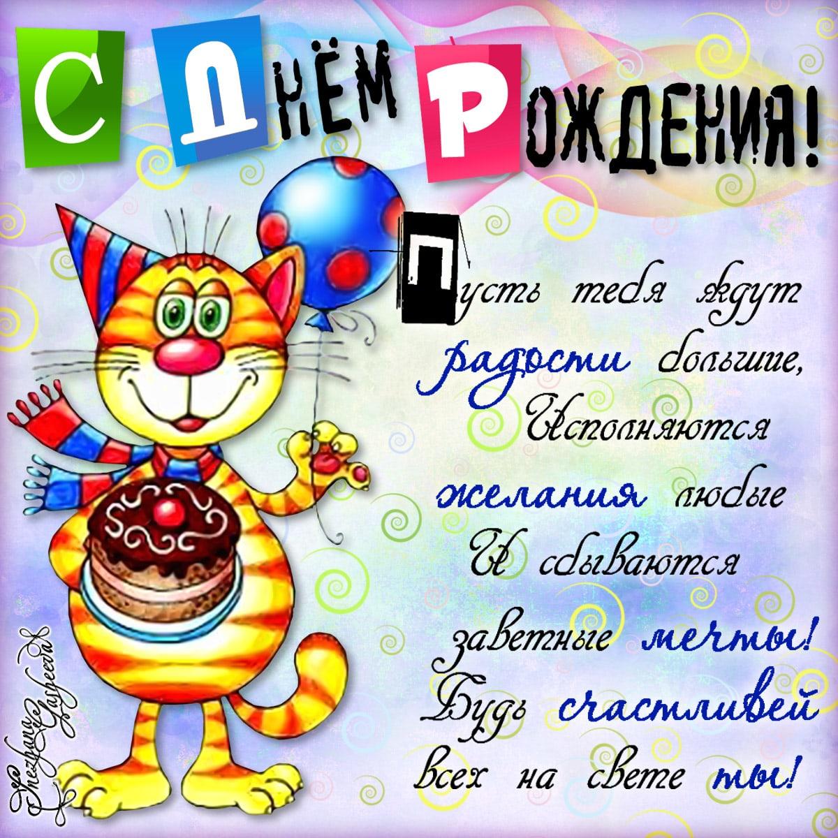 Открытки поздравления с днем рождения прикол