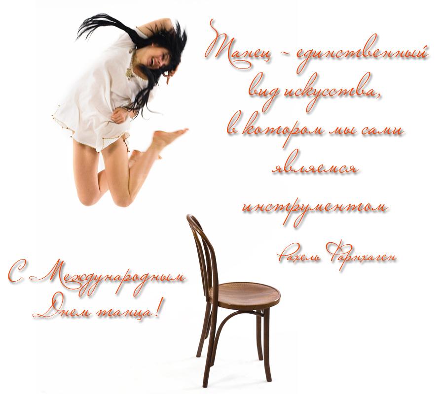 Поздравления с днем танца в стихах