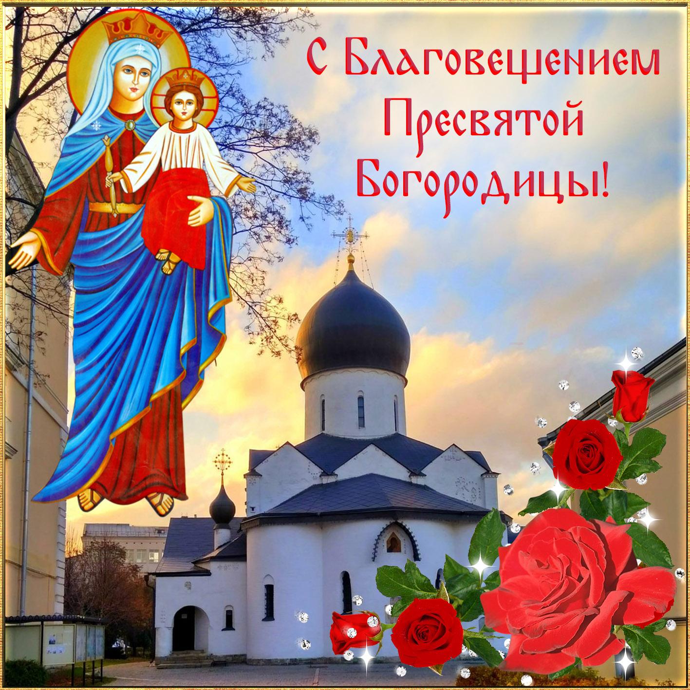 Благовещение пресвятой богородице картинки