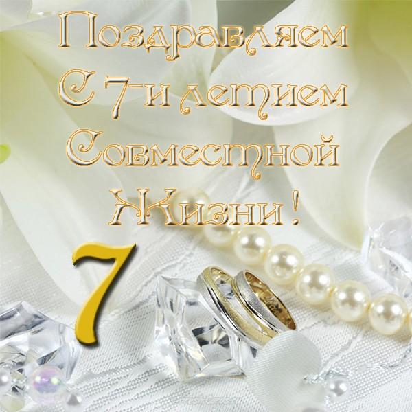 Поздравления свадьба семь лет