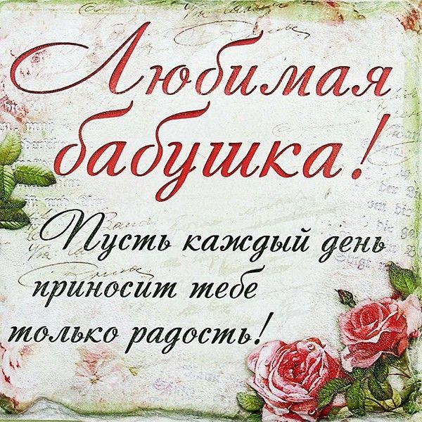 Открытки Открытка с цветами на день рождения бабушке. Открытка бабушка Поздравляем тебя! Открытка со стихами к дню рождению бабушки. Открытка с розовыми цветами для любимой бабушки на день рождения. Открытка Любимой бабушке с днём рождения! Открытка с днём рождения, наша Дорогая бабушка!