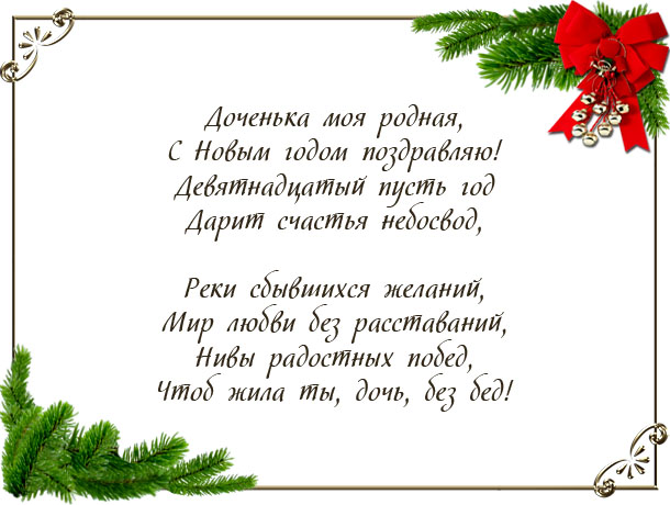 поздравление дочки и внука с новым годом подойдет для вас