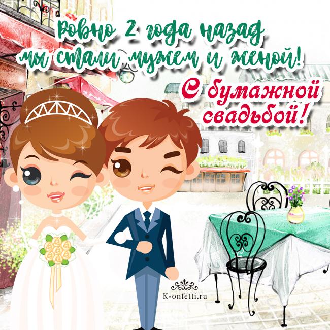 Поздравление со 2 годовщиной свадьбы в картинках