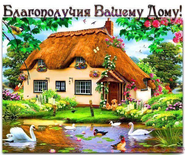 Развиващие задания. С пожеланиями благополучия Картинки с пожеланиями здоровья и благополучия. Картинка с пожеланиями благополучия. Красивые картинки с пожеланиями благополучия. Картинки счастья, радости, благополучия. Картинки Желаю счастья, любви и благополучия. Открытки семейного благополучия.