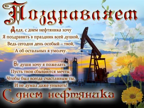 открытки с днем нефтяника и газовика это тем, что