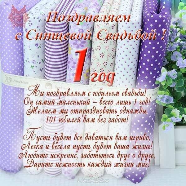 январе открытки с ситцевой годовщиной благоверные делают