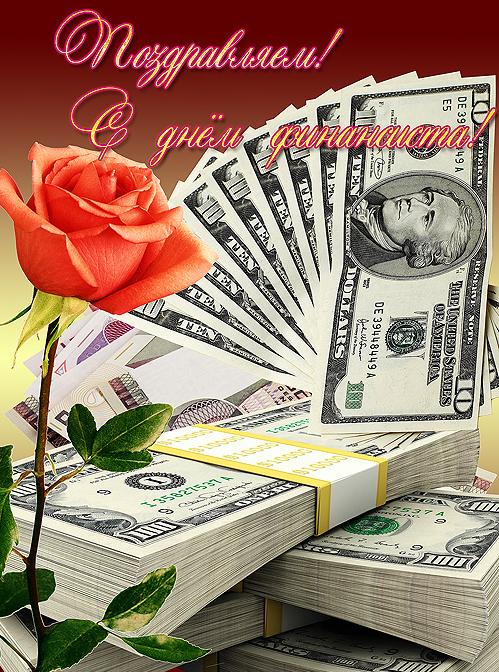 уверены, открытки к дню рождения с деньгами распространенному мнению
