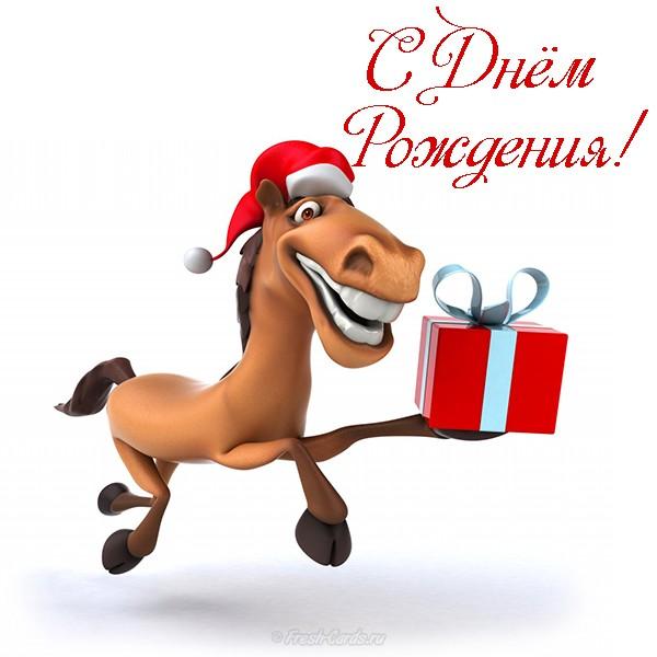 Поздравления с днем рождения мужчине коннику